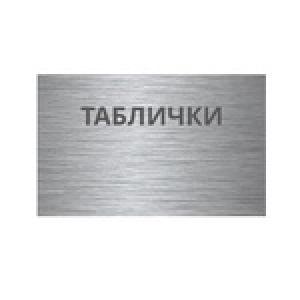 Таблички металлические
