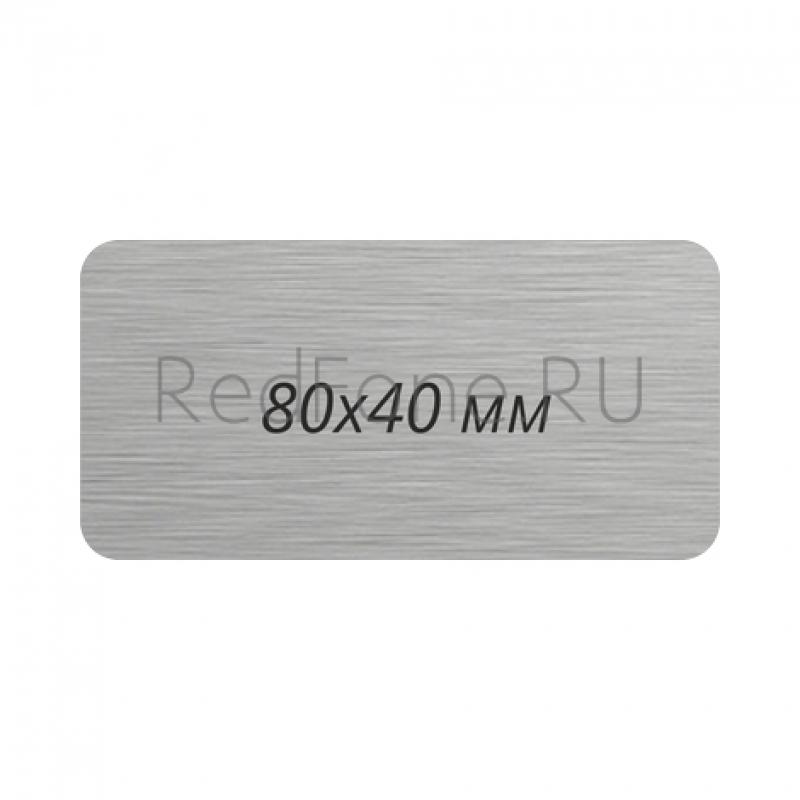 Металлическая визитка 80х40 мм (двусторонняя)