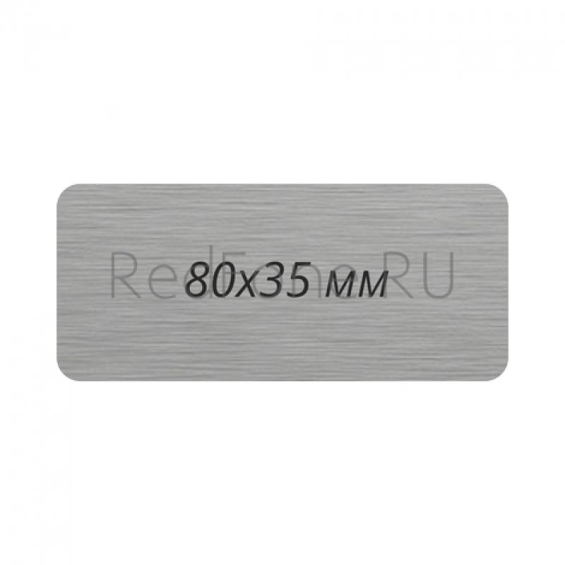 Бейдж металлический на магните, именной, 80х35 мм