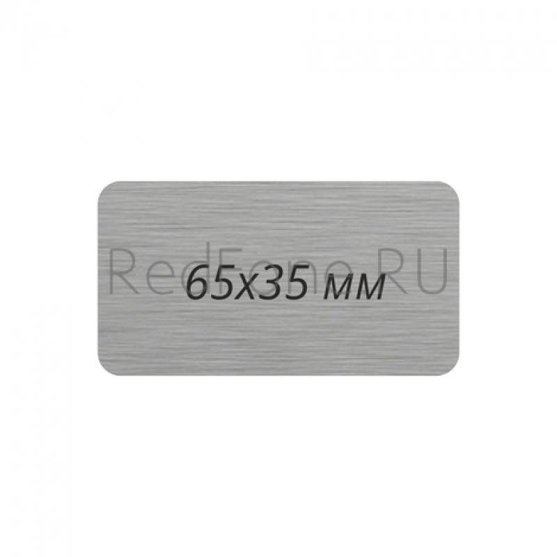 Бейдж металлический на магните, именной, 65х35 мм