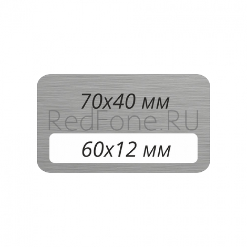 Бейдж металлический на магните 70х40 мм, с окошком 60х12 мм