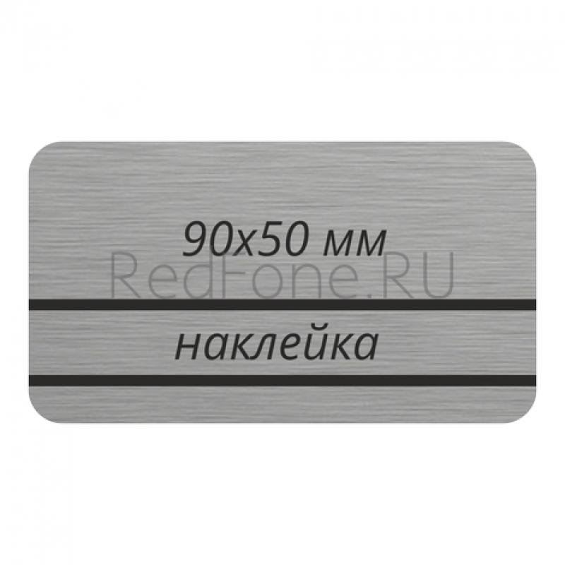Бейдж металлический на магните 90х50 мм, с местом под наклейку v.3