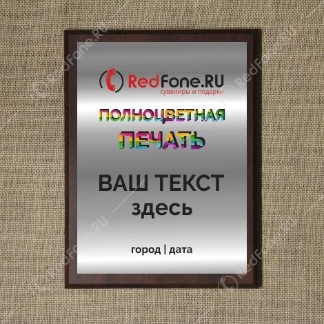 Плакетка наградная деревянная, Вишня, 200x250 мм