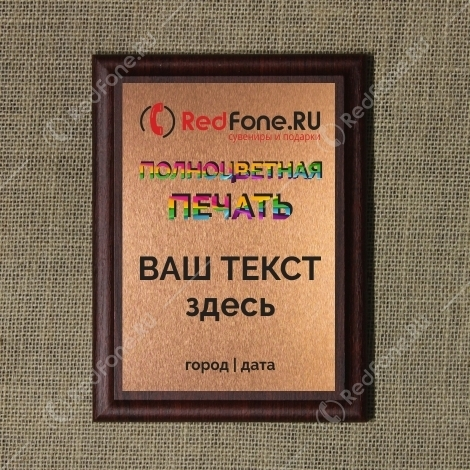 Плакетка наградная деревянная, Венге, 230x300 мм