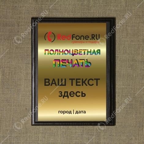 Плакетка наградная деревянная, Черное дерево, 150х200 мм
