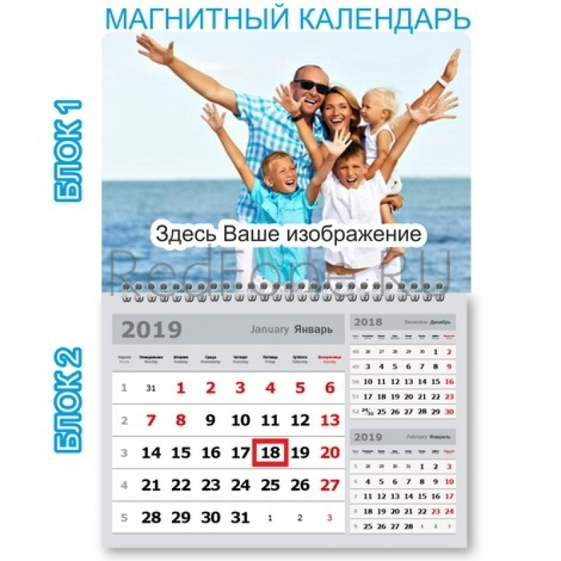 Магнитный календарь А3 на холодильник