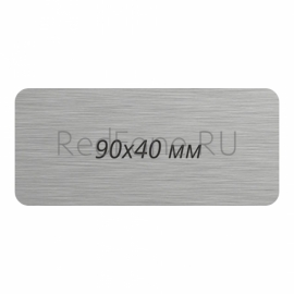 Бейдж металлический на магните, именной, 90х40 мм