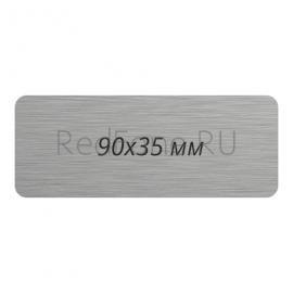 Бейдж металлический на магните, именной, 90х30 мм