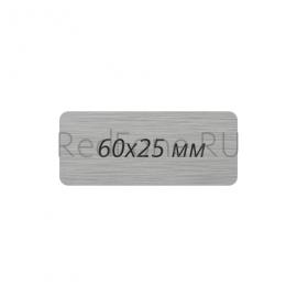Бейдж металлический на магните, именной, 60х25 мм