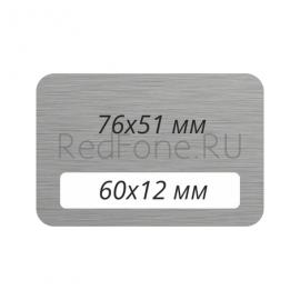 Бейдж металлический на магните 76х51 мм, с окошком 60х12 мм
