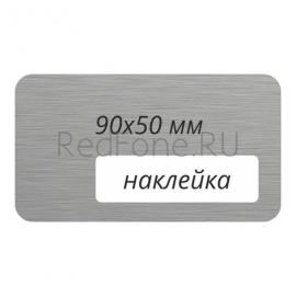 Бейдж металлический на магните 90х50 мм, с местом под наклейку v.2