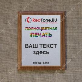 Плакетка наградная деревянная, Мореный дуб, 150х200 мм