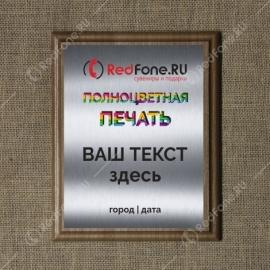 Плакетка наградная деревянная, Орех, 230x300 мм
