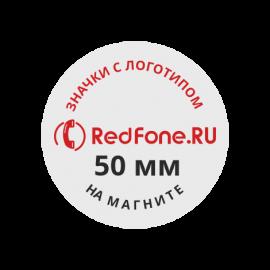 Значок с логотипом, d 50 мм, на магните