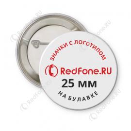 Значок с логотипом, d 25 мм