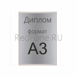 Диплом на металле, А3