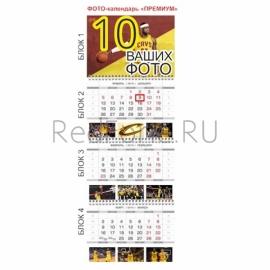 Фото-календарь «Премиум», 10 фото, 4 блока