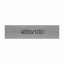 Табличка металлическая 400x100 мм