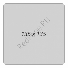 Виниловый магнит 135х135 мм